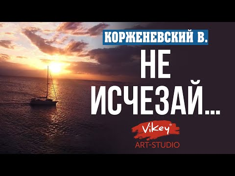 "Cтих ""Не исчезай...""Е.Евтушенко, читает В. Корженевский, 0+"
