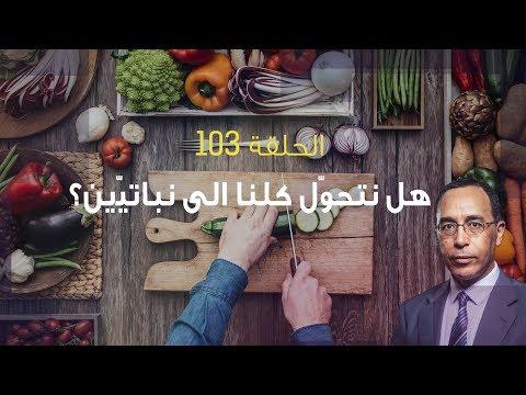 تأمّل معي (103): هل نتحوّل كلنا الى نباتيّين؟ thumbnail