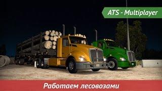 [ATS MP] Работаем лесовозами
