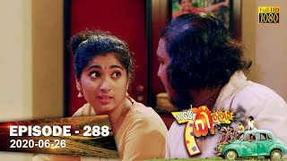 Hathe Kalliya | Episode 288 | 2020-06-26 Thumbnail