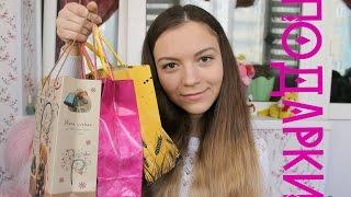 Подарки на День Рождения | 8 марта(Ребята, всем привет! :) В этом видео я покажу вам свои подарки на День Рождения и на 8 марта :3 Оставляйте свои..., 2015-03-19T19:29:43.000Z)