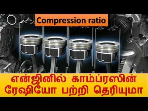 Compression ratio - என்ஜினில் காம்ப்ரஸின் ரேஷியோ பற்றி தெரியுமா