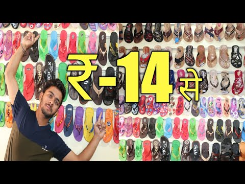 फैक्ट्री से खरीदें - Buy Slipper And   Sandal Direct From Factory | Wholesale Chappal Market Delhi