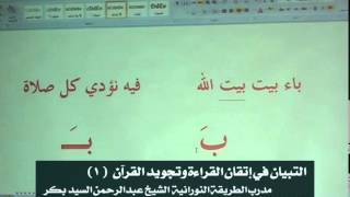 1-التبيان في إتقان القرآن- الشيخ عبدالرحمن بكر