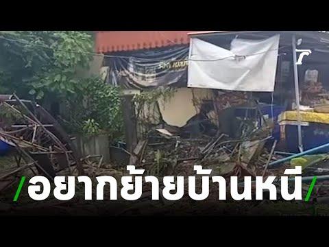 ผวาอยากย้ายบ้านหนี รถพุ่งชน 3 ครั้ง   18-07-62   ข่าวเย็นไทยรัฐ