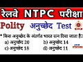 RRB NTPC Gk polity Questions, RRB NTPC Polity important Articlesअनुछेद, anuched RRB NTPC