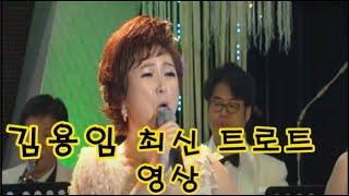 김용임 최신 트로트가요  풀 영상 DVD