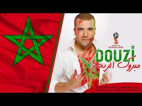 Douzi - Mabrouk Rabha (EXCLUSIVE Music Video) | (الدوزي - مبروك الربحة (الليلة الفرحة