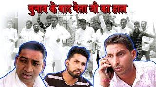 Download Chunav Ke Baad Netaji Ka Haal.  चुनाव के बाद नेताजी का हाल  । rajasthani haryanvi comedy. Mp3 and Videos