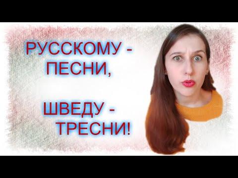 ШВЕЦИЯ Vs РОССИЯ: Что русскому - песни, то шведу - тресни
