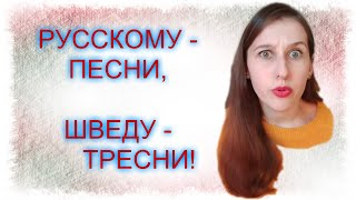 Что русскому - норма, то шведу - взрыв мозга
