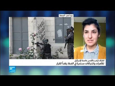 تحرك دولي في مجلس الأمن يقابله حراك داخلي فلسطيني  - نشر قبل 1 ساعة