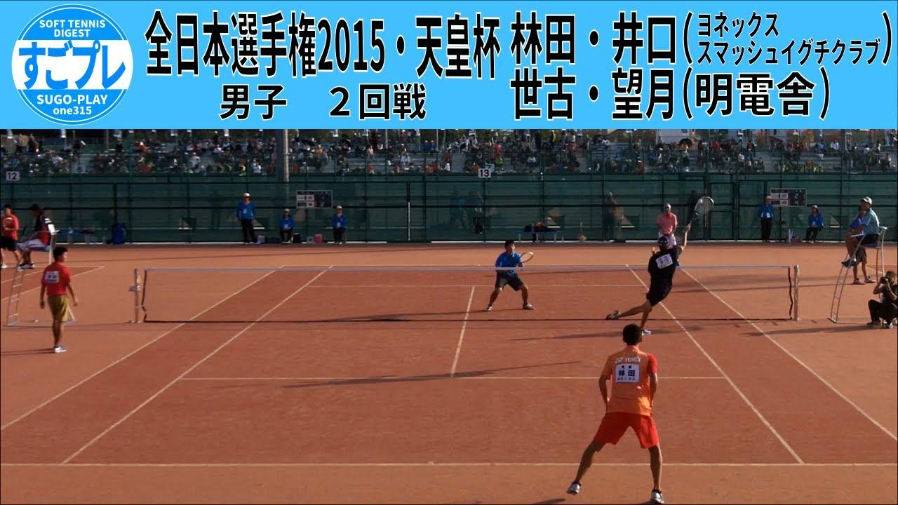 すごプレソフトテニス 全日本選手権2015 男子 2回戦 林田・井口(ヨネックス・スマッシュイグチクラブ)ー世古・望月(明電舎)