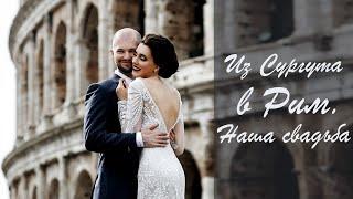 Свадьба в Италии! Рим в мае. Wedding in Italy. Rome