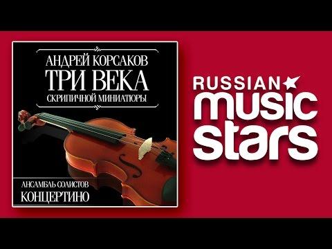 Bach - Prokofiev - Rachmaninov - Gershwin - G. Rossini - ТРИ ВЕКА СКРИПИЧНОЙ МИНИАТЮРЫ  -