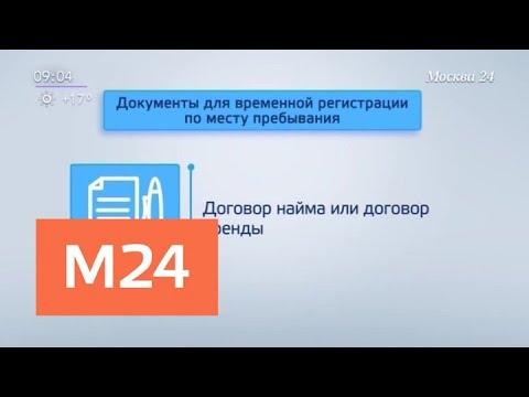 Правила регистрации для приезжих изменили в Москве перед ЧМ-2018 - Москва 24