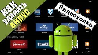 Как удалить вирус с андроида(Видеоурок о том, как удалить вирус с андроида. Подписывайся, лайкайся, отзывайся и делися! ---------------------------------..., 2015-06-13T10:09:06.000Z)