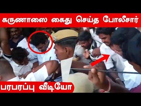 Breaking MLA Karunas Arrested by TN Police   #MLAKarunas #Arrested #Karunas #TNPolice