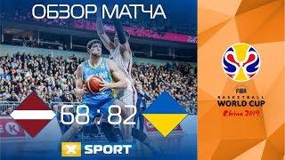 Чемпионат мира-2019. Отбор. Латвия - Украина 68:82