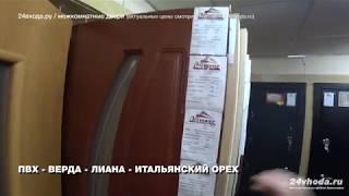 Дверь ПВХ - ВЕРДА ЛИАНА - ИТАЛЬЯНСКИЙ ОРЕХ