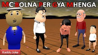 MY JOKE OF - MC BOLNA PER GYA MHENGA - Kaddu Joke | KJO | FUNNY ANIMATED COMEDY JOKES