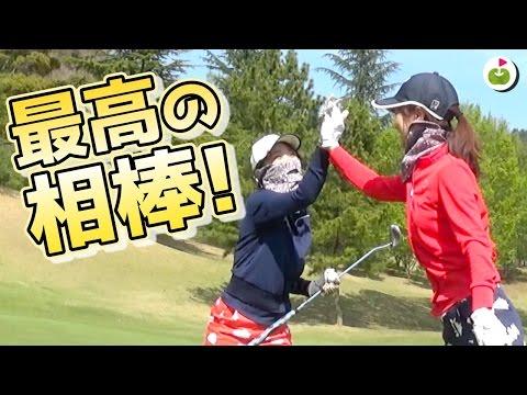 【結果】じゅんちゃん、アンタ最高の相棒だよ…【スクランブルゴルフ 予選 H7-9】