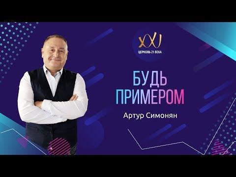 13 января 2018 - Артур Симонян