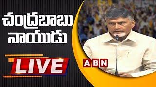 Chandrababu LIVE | Chandrababu Naidu Meets Governor Bishwa Bhushan | ABN LIVE
