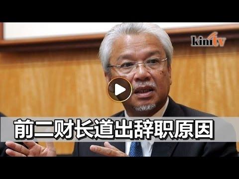胡斯尼:获知将调离财政部后,我表明退出政坛
