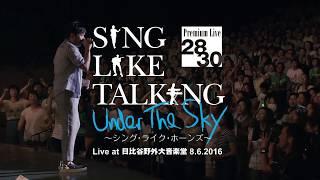 2018年、30周年アニバーサリーを迎えるSING LIKE TALKING 野音ライブが...