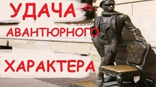 Петербург - Памятник Остапу Бендеру - Исполнение Авантюрных Желаний - Санкт- Петербург