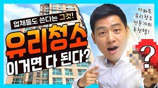 아파트 유리청소는 이걸로 하세요! ◉ 아파트 유리청소 …