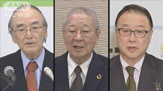 雇用制度改革が必要・・・経済3団体トップ年頭所感(20/01/01)