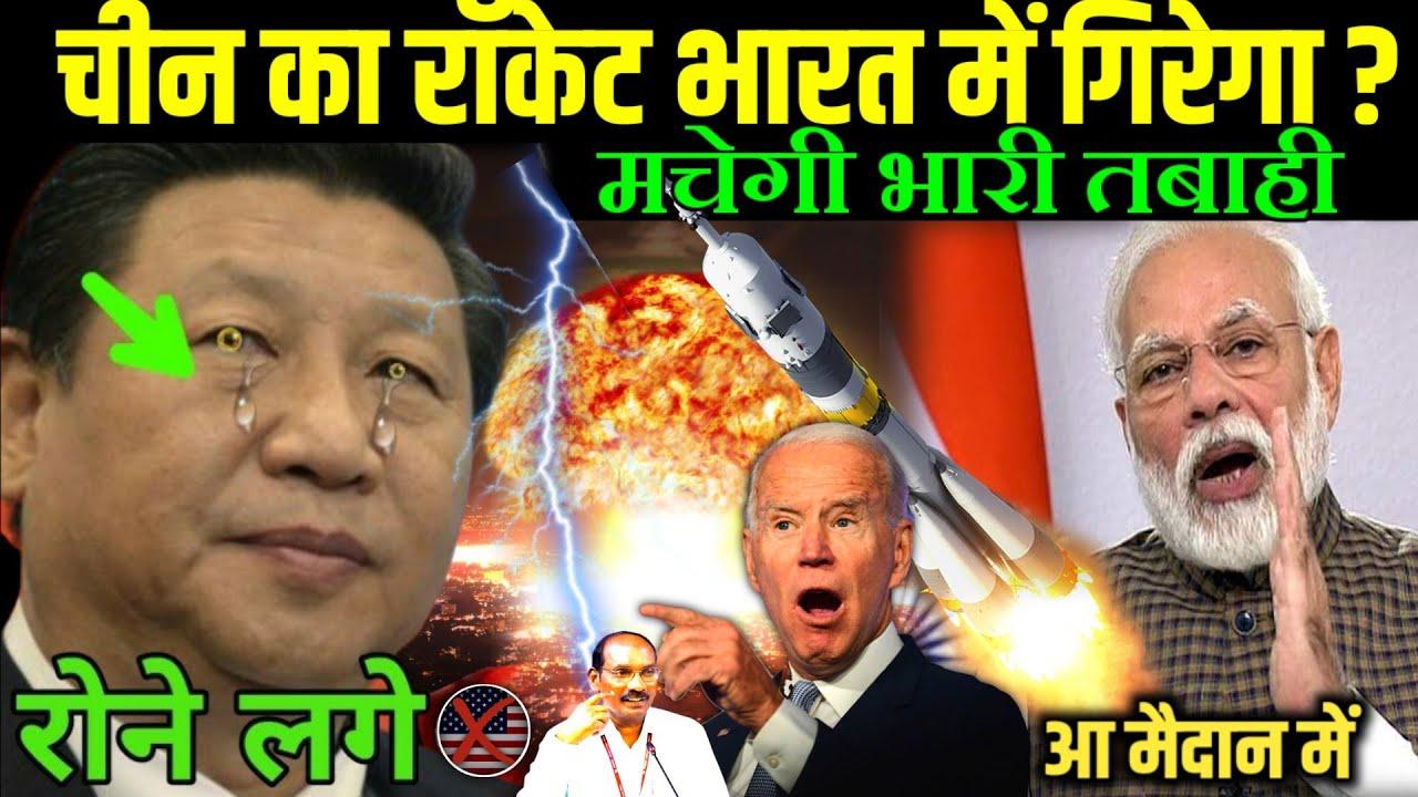 चीन का राॅकेट भारत में गिरेगा? मचेगी भारी तबाही |Long March 5B Rocket Debris,china rocket 5b update