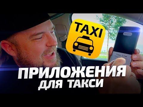 Работа в такси - мои приложения / ТИХИЙ