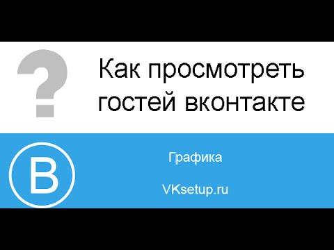 Как просмотреть гостей вконтакте
