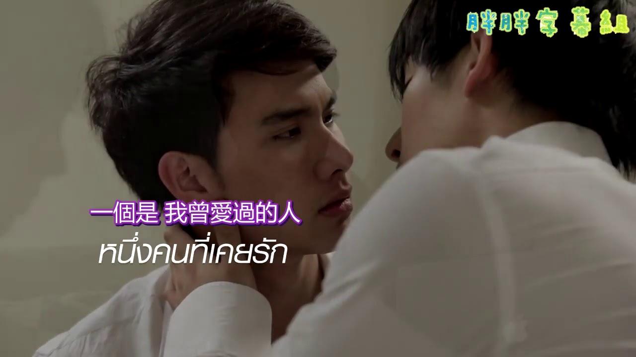 【泰歌中字】Tul Pakorn - 情非得已的愛(ความรักที่ไม่ตั้งใจ) | ost. 醉後愛上你(和我在一起) Together with Me