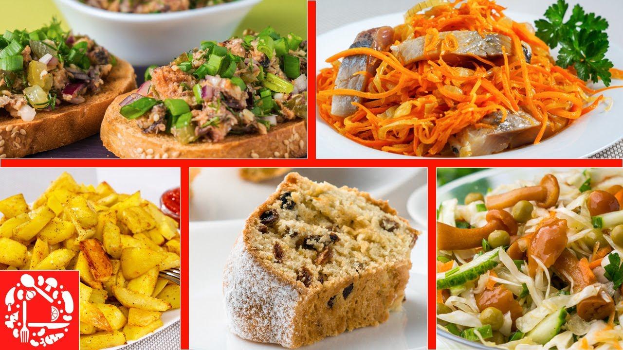 Постное Новогоднее Меню 2020. Постные блюда на Праздничный стол. 5 Вкусных и Простых рецептов.