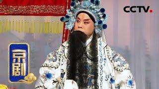《中国京剧像音像集萃》 20190803 京剧《牛皋招亲》| CCTV戏曲