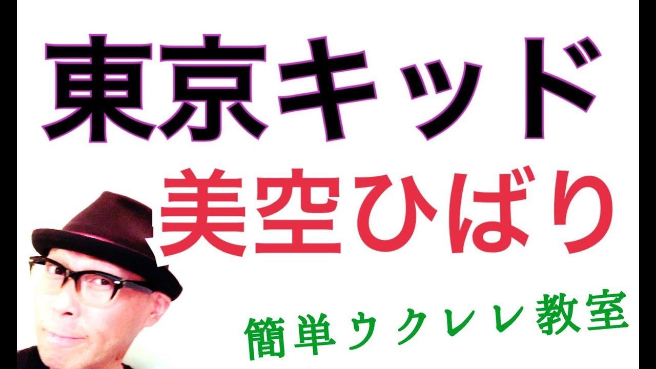 東京キッド / 美空ひばり【ウクレレ 超かんたん版 コード&レッスン付】GAZZLELE