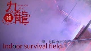 サバゲー女子急増中!東京のサバゲーフィールド【九龍戦闘市街区】 http://kowlooncity0801.com/ HPより各種情報をご覧になれます。