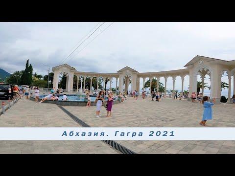2021 07 27 Абхазия Гагра Прогулка