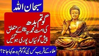 HISTORY OF BUDDHISM AND PREDICTIONS GAUTAM BUDDHA   KHOJI TV