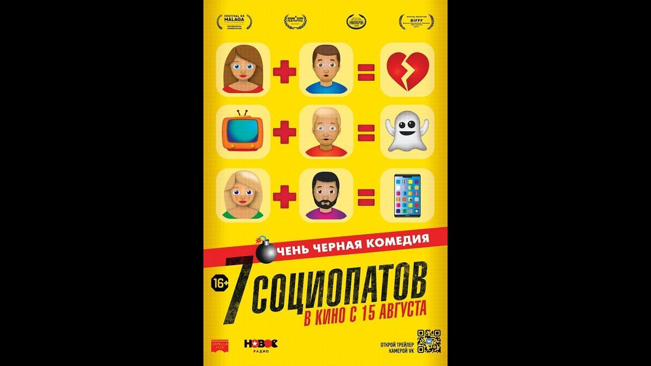 7 социопатов | Русский трейлер | В кино с 15 августа