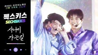젝스키스 - 사나이가는길(부제 : 폼생폼사) 97년 MBC 별이빛나는밤에 24년전 영상!!!