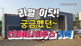 [코리아드림] 리얼~! 컨테이너 건축| 컨테이너하우스 …