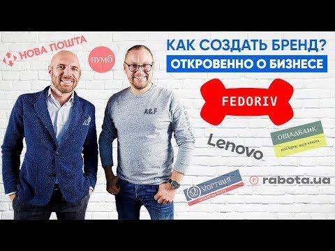 Андрей Федорив: Идите в *опу со своими... Как бренду работать на благо бизнеса!