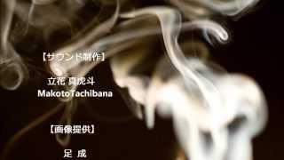 【サウンド制作】立花 真虎斗【画像提供】 足 成 ボーカル入りはコチラ。...