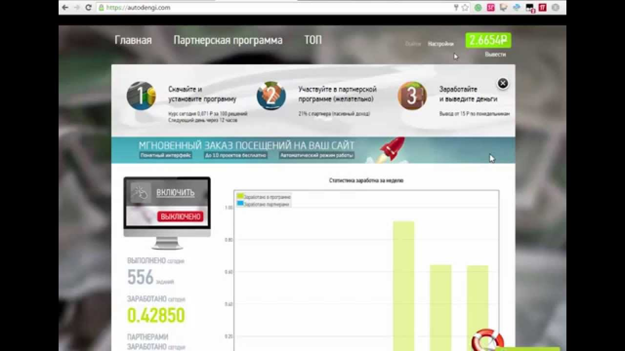 Autodengi Автоматический Заработок в Интернете без Вложений на Рекламе | Уникальный Автоматический Заработок