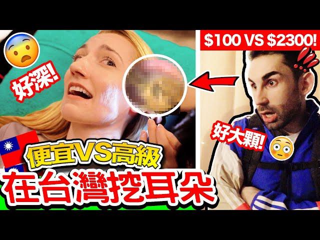 加拿大人在台灣第一次挖耳屎!🇨🇦 ft.@Kelsi May凱西莓 竟然是用鐵挖?EAR PICKING IN TAIWAN